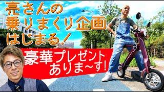 ついに公道へ【未来スクーター】新橋ーお台場ちょい乗りレビュー