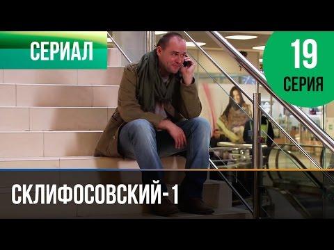 ▶️ Склифосовский 1 сезон 19 серия - Склиф - Мелодрама | Фильмы и сериалы - Русские мелодрамы