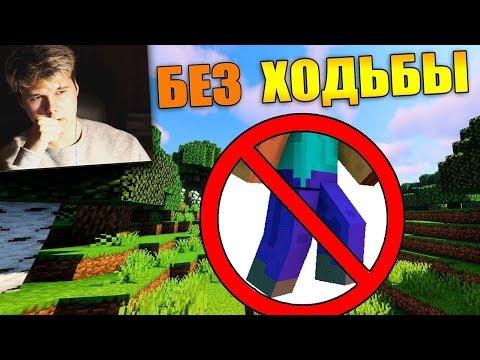 🦶Как пройти майнкрафт без ходьбы? - [Часть 1] - Реакция на Carp Minecraft