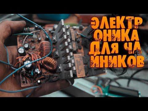 Ремонт электроники видео уроки