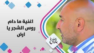 الفنان رامي شفيق - اغنية ما دام روس الشجر  يا ارض