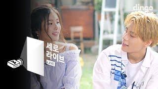 상균 X 소희   한 여름밤의 꿀 [세로라이브] 프로듀스101 X 엘리스 Live