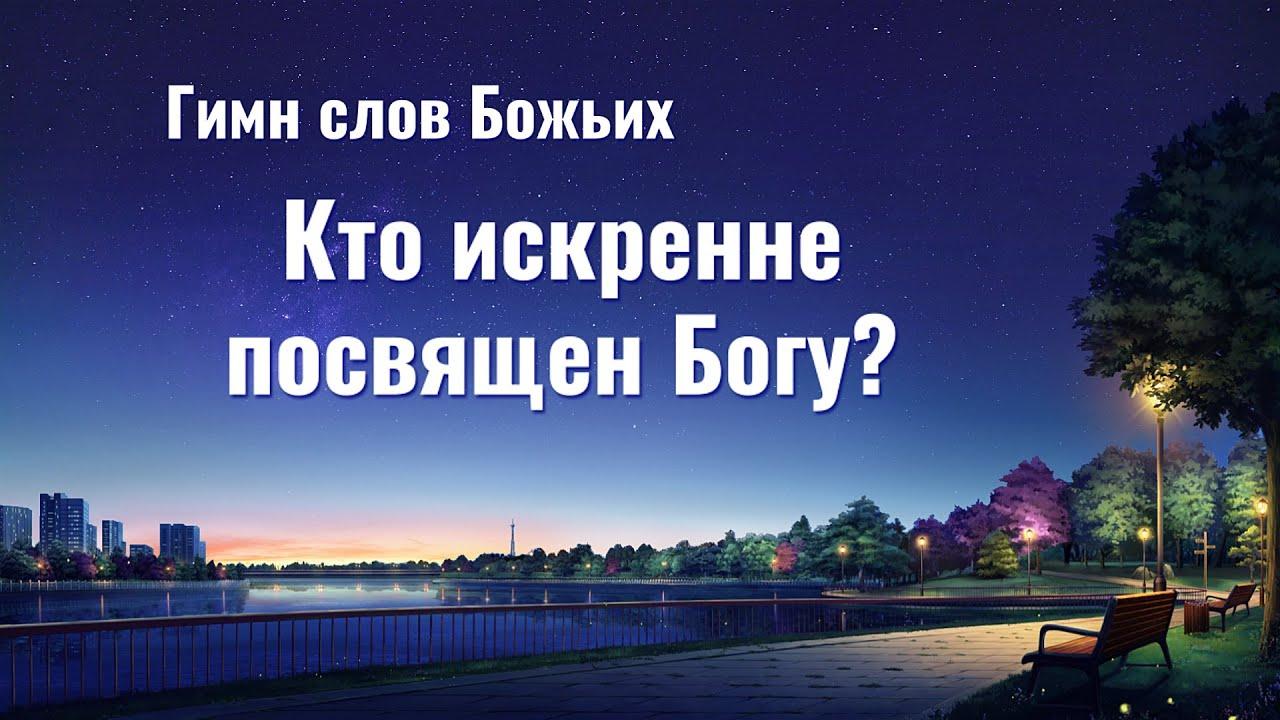 Христианские Песни 2020 «Кто искренне посвящен Богу?» (Текст песни)