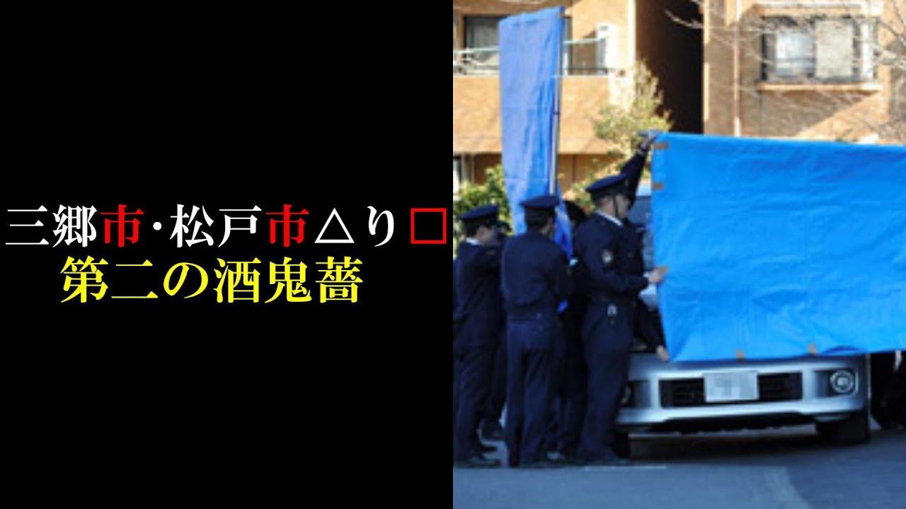 【考察】三郷市・松戸市