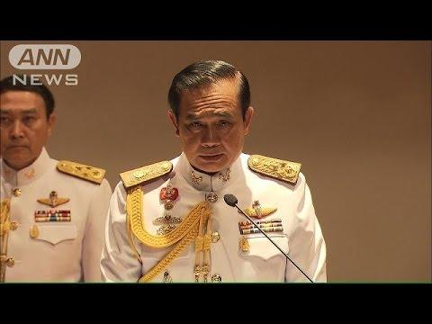 タイ軍政 独裁色強めるも観光客減少が心配(14/05/28)