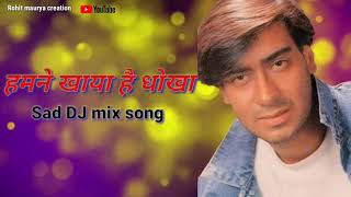 Tujh pe karke bharosha hamne khaya hai dhokha!!Kabhi jada kabhi kam pite hai!!Dj sad mix song!!rohit