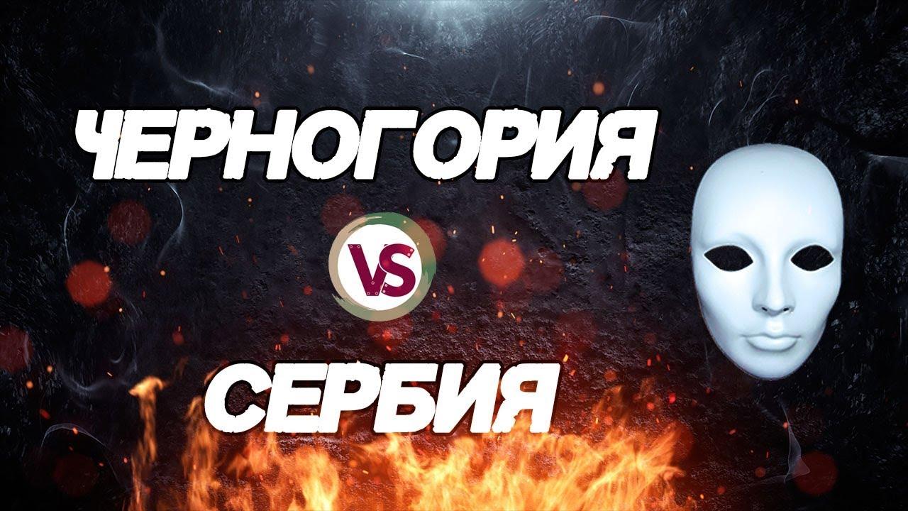 Прогноз на матч Черногория - Сербия: Черногория выиграет с форой 1