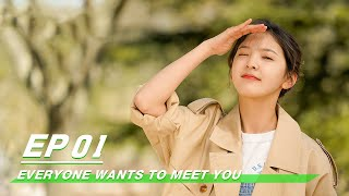 【SUB】【张哲瀚 章若楠】E01: Everyone wants to meet you 谁都渴望遇见你 | iQIYI