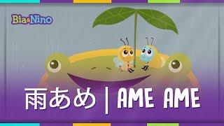 雨あめ - Ame Ame   Bia&Nino