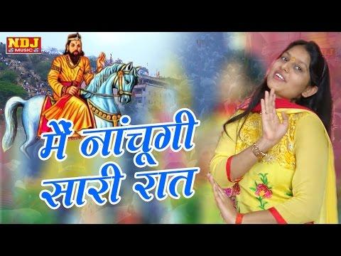 में तो नाचूंगी सारी रात | Hit Baba Mohanram Bhajan 2017 | Manoj Karna | NDJ Film Official