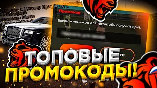 САМЫЕ НОВЫЕ РАБОЧИЕ ПРОМОКОДЫ НА BLACK RUSSIA RP BLUE CRMP MOBILE