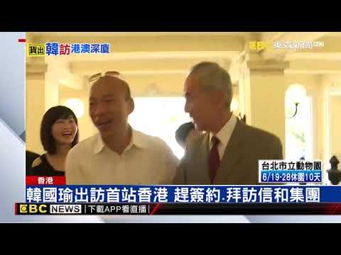 韓國瑜出訪首站香港 趕簽約、拜訪信和集團
