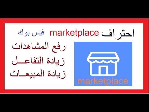 احتراف marketplace وزيادة المشاهدات والتفاعل والمبيعات 2019