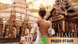 Отзыв Индия - Наташа из Москвы