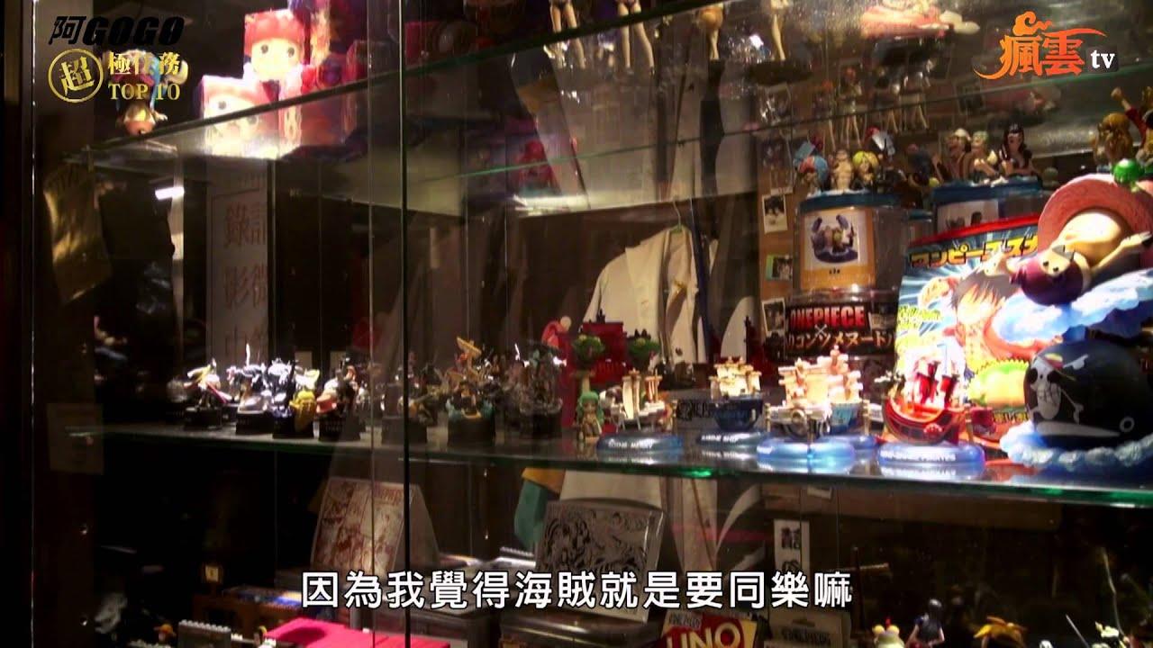 GOING情報員 阿GOGO 超極任務TOP10 (海賊時代) - YouTube