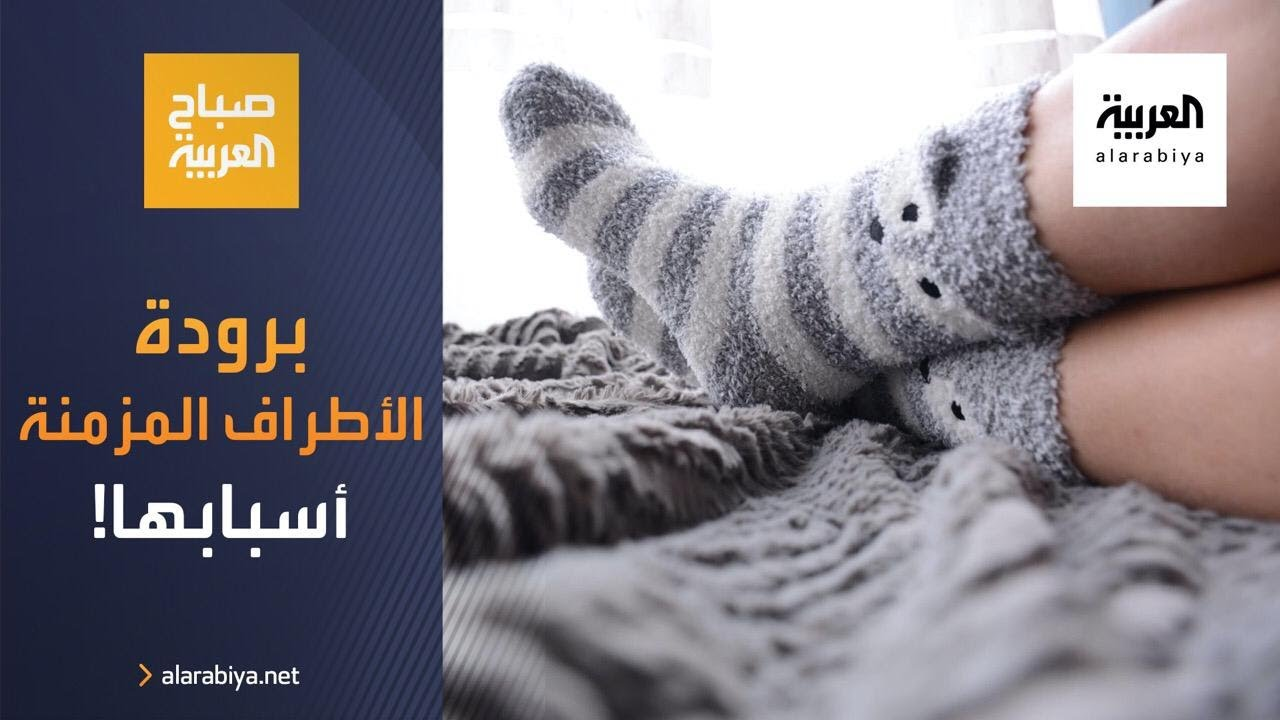 صباح العربية | ما أسباب برودة الأطراف المزمنة؟  - نشر قبل 5 ساعة