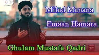 Rabi Ul Awal New Naat 2018 - Milad Manana Emaan Hamara - Hafiz Ghulam Mustafa Qadri - Muhammad ﷺ
