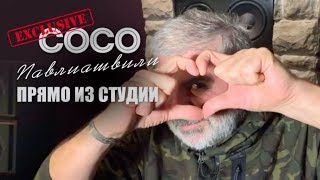 Сосо Павлиашвили - Любовь это море | Первое исполнение