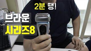 브라운 면도기 시리즈8 - 2분 개봉기 - JM 따라잡…