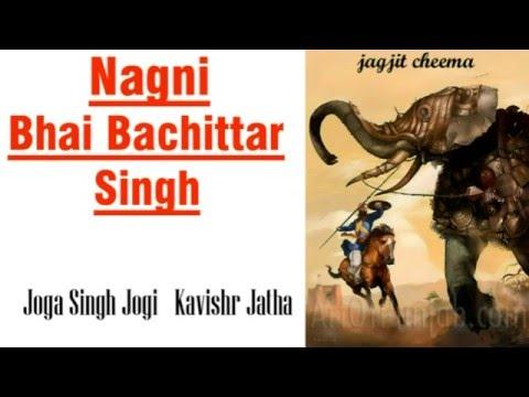 Nagni - Bhai Bachittar singh | Joga Singh Jogi Kavishr Jatha| Ft. jagjit cheema