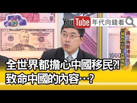 精彩片段》張國城:中國自己也承認…?!【年代向錢看】