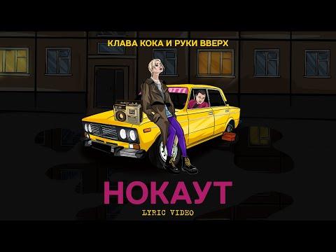 Клава Кока \u0026 Руки Вверх - Нокаут (Lyric video, 2021)
