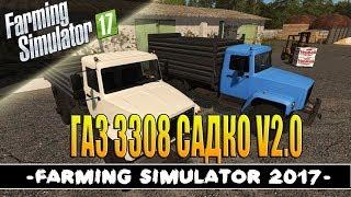 ГАЗ-3308 Садко -  Обзор мода для Farming Simulator 17