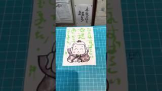 仏壇熊本RKKニュースジャスト江上浩子キャスター様お礼絵手紙!感謝仏壇店 thumbnail