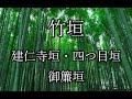 笠間庭井上・竹垣 の動画、YouTube動画。