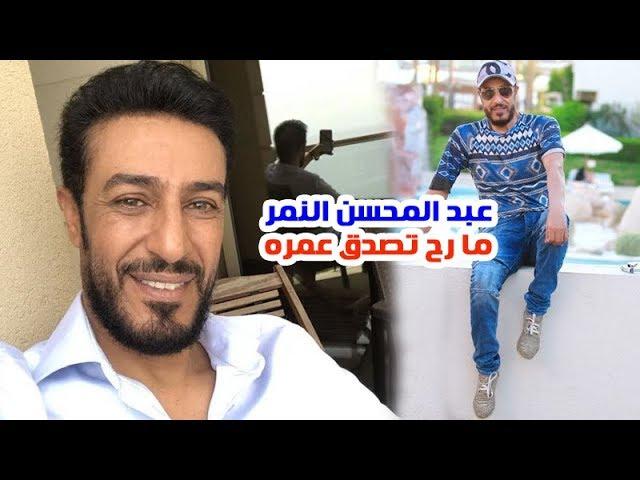 لن تتوقع عمر الفنان عبد المحسن النمر وشاهد ابنه وفي شبابه وجنسـيته ومعلــومات أخرى Youtube