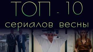 Лучшие сериалы Весны 2019 - ТОП 10 трейлеров HD