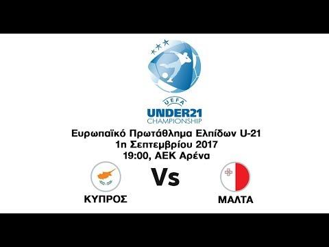 Εθνική Ελπίδων - Μάλτα U21  (Cyprus U21 vs. Malta U21)