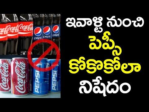 Coca Cola And Pepsi BANNED In Tamilnadu | Latest News And Updates | VTube Telugu