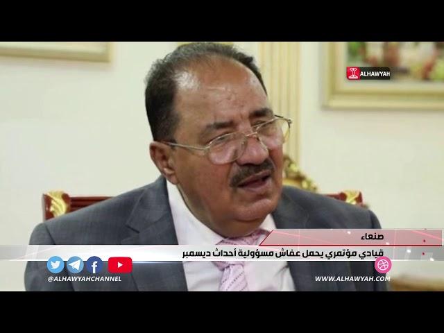 12-02-2020 - ظاهرة الأخبار - ملاحقة مسؤولين إماراتيين بتهم ارتكاب جرائم حرب في اليمن