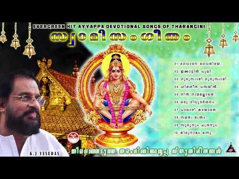 Swamisangeetham Lord Ayyappa Dasettan Devotional Songs  Ayyappan Swamy Bhakthiganangal 2017