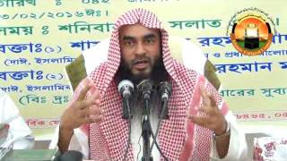 Bangla Waz Allah Shomporke Sodarona By Sheikh Motiur Rahman Madani