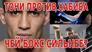 Обращение Фергюсона к Нурмагомедову,  World MMA Awards