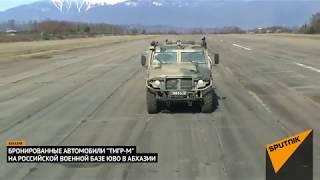 """Приручить """"тигра"""": российские военные в Абхазии протестировали новые бронеавтомобили"""