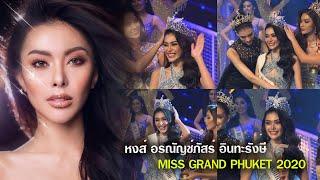 หงส์ อรณัญช์ภัสร์ อินทะรังษี  มิสแกรนด์ภูเก็ต 2020 (Miss Grand Phuket 2020 Full Performance)