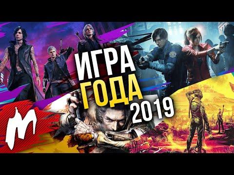 Итоги 2019. Лучшие игры года!