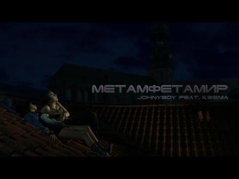 Johnyboy feat. Ksenia - Метамфетамир