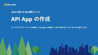 [Azure TIPS] API Apps の作成