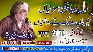 dil diyan chan sajna | Arif Feroz Qawwal | New Qawali 2019 Full HD  Qawali