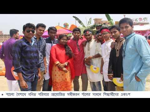 Documentary on Department of Mathematics, University of Barisal