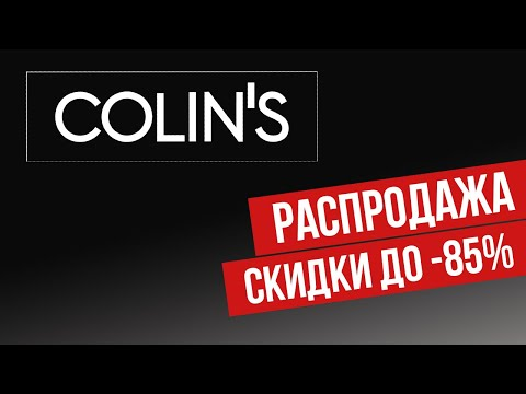 Скидки в магазинах Colin's до -85%!