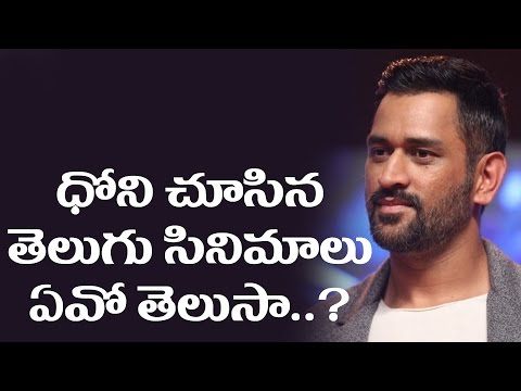 MS Dhoni Lovable Words About Hyderabad ||...