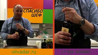 Шеф-повар Илья Лазерсон, выбирает Бальзамический уксус в Оливагифт.