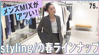 こだわりのメンズMIX!styling/春の新作がアツすぎる!