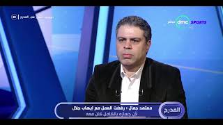 المدرج - معتمد جمال : مباريات النادي الأهلي من أسهل المباريات