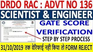 DRDO RAC GATE Score Veriifcation Process // How to Verify GATE Details in DRDO RAC Scientist Form